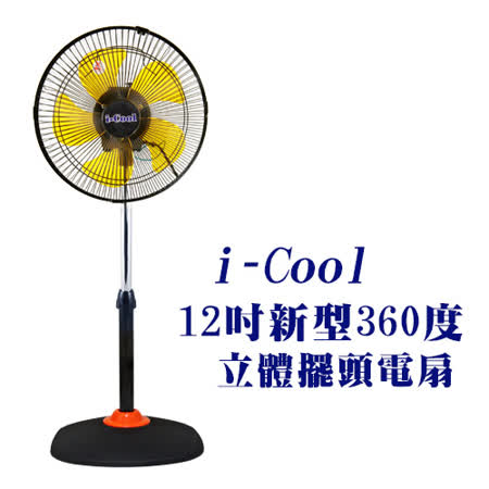 I-Cool 12吋360度新型立體循環扇 MY-1288