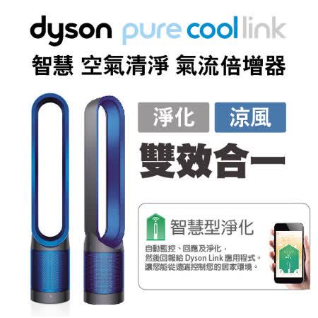 【極限量福利品】dyson TP02 Pure Cool Link 智慧空氣清淨 氣流倍增器