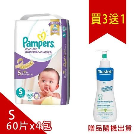 平輸-日本全面大升級-新版紫色幫寶適S60片*4包