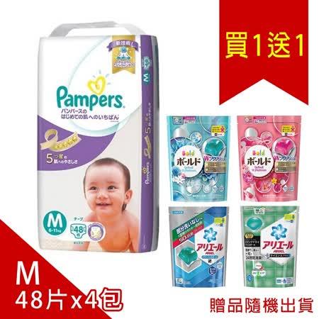 平輸-日本全面大升級-新版紫色幫寶適M48片*4包