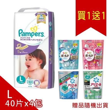 平輸-日本全面大升級-新版紫色幫寶適L40片*4包