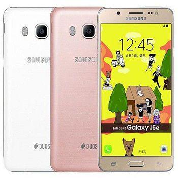 Samsung Galaxy J5 2016 5.2吋四核心智慧機 贈三星原廠OTG32G隨身碟+玻璃貼+保護套 4G雙卡