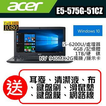 ACER 雙核 2G獨顯 FHD Win10筆電E5-575G-51CZ 曜石黑 /加碼送七大好禮