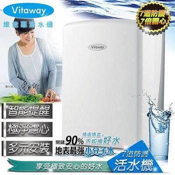 Vitaway 維他惠活水機↘陳月卿推薦純淨好水 VW-F137
