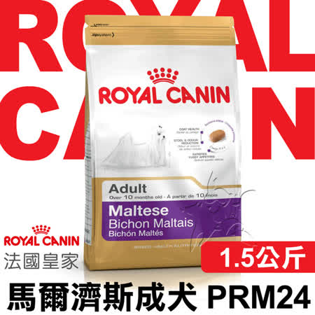 《法國皇家Royal Canin》馬爾濟斯成犬 PRM24(1.5公斤)