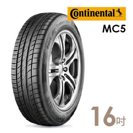 【德國馬牌】MC5舒適運動輪胎_送專業安裝定位205/50/16(適用於S40等車型)