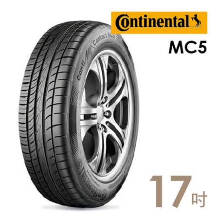 【德國馬牌】MC5舒適運動輪胎_送專業安裝定位225/55/17(適用Mazda等車型)