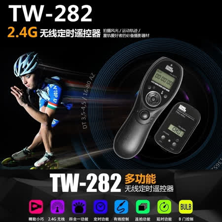 PIXEL品色Nikon無線電定時快門線遙控器TW-282/DC0(台灣總代理,開年公司貨)