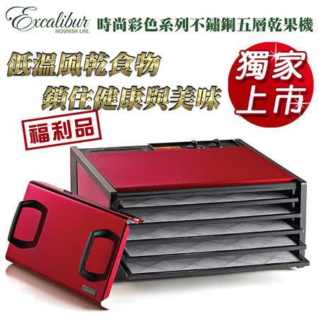 【福利品】《Excalibur》伊卡莉柏彩色五層乾果機-玫瑰紅(D500RCF)