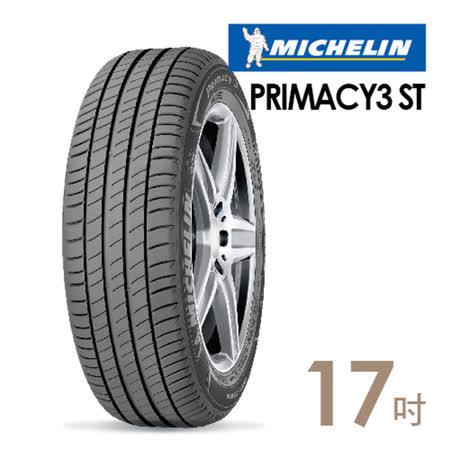 【米其林】PRIMACY3ST高性能輪胎_送專業安裝定位225/50/17(適用BMW 5系列等車型)