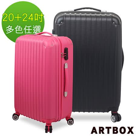 【ARTBOX】輕甜魅力 - 20+24吋ABS霧面硬殼行李箱(多色任選)