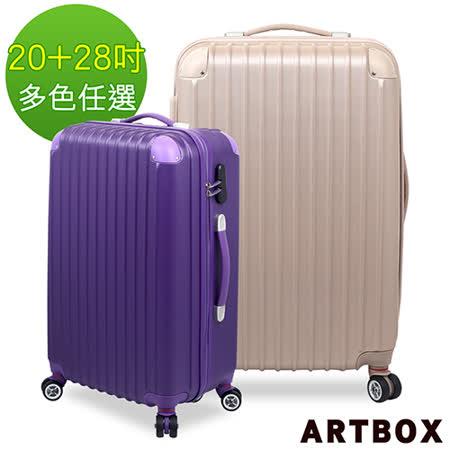 【ARTBOX】輕甜魅力 - 20+28吋ABS霧面硬殼行李箱(多色任選)