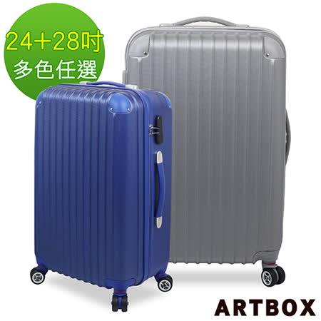【ARTBOX】輕甜魅力 - 24+28吋ABS霧面硬殼行李箱(多色任選)