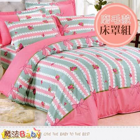 魔法家居~磨毛5x6.2尺雙人枕套床罩組 w04013