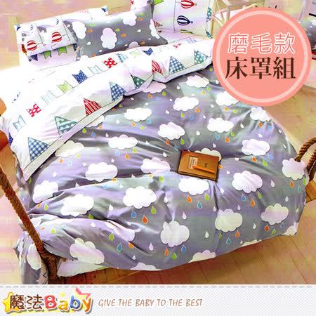 魔法家居~磨毛5x6.2尺雙人枕套床罩組 w04014