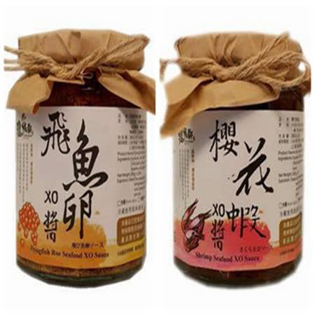 海味雙醬組B-櫻花蝦醬+飛魚卵醬(280G)(免運)