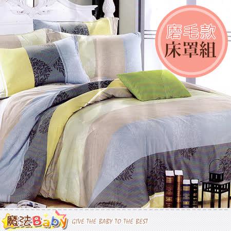 魔法家居~磨毛5x6.2尺雙人枕套床罩組 w04020