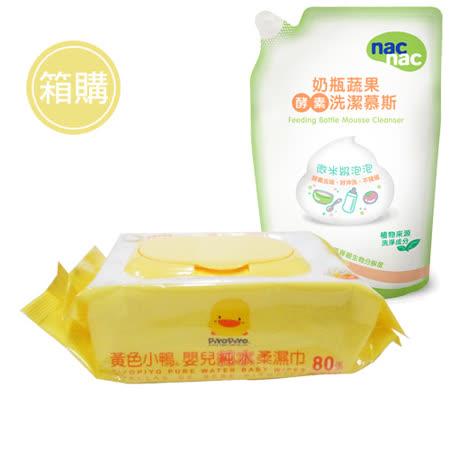 黃色小鴨盒蓋嬰兒純水柔濕巾(80抽)/1箱+nac nac 酵素奶瓶蔬果洗潔慕斯600ml包