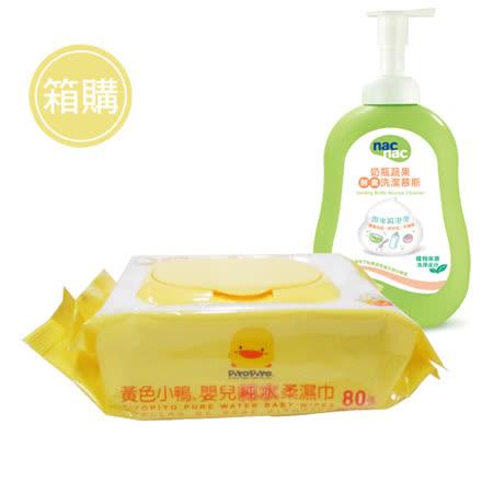 黃色小鴨盒蓋嬰兒純水柔濕巾(80抽)/1箱+nac nac 酵素奶瓶蔬果洗潔慕斯罐裝/1罐