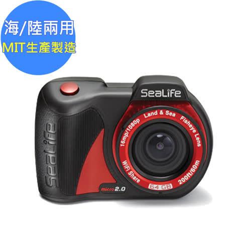 【Sealife】海洋探險家 海/陸兩用全天候60米專業潛水相機(SL-512)WiFi版 micro 2.0