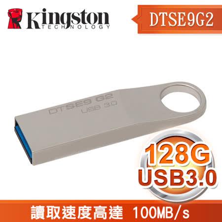 Kingston 金士頓 128G USB3.0 新版高速隨身碟(DTSE9G2/128GBFR)
