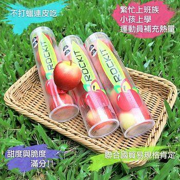 鮮果日誌 紐西蘭 Rockit 樂淇 試管蘋果 5粒裝/條