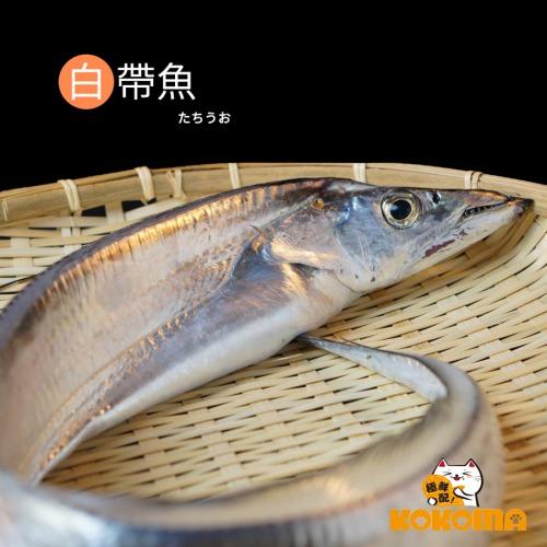 ~極鮮配~鮮嫩白帶魚片^(360g±10^%包^)^( ^)