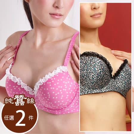 岱妮蠶絲 - 【1組2件1380元】性感x甜心蠶絲內衣