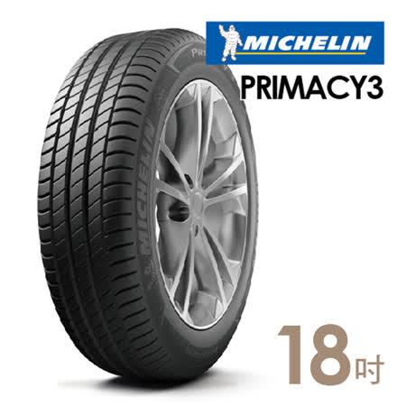 【米其林】PRIMACY3高性能輪胎_送專業安裝定位245/50/18(適用BMW等車型)