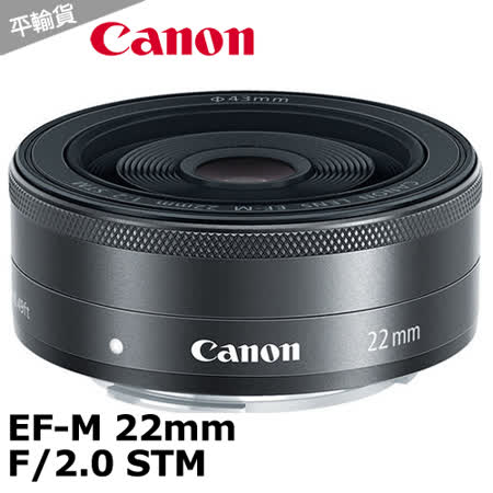 Canon EF-M 22mm F2.0 STM 定焦鏡*(平輸-彩盒)-送UV鏡43mm+拭鏡筆