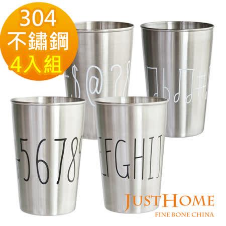 【Just Home】蘇活304不鏽鋼啤酒杯/水杯420ml(4入組)