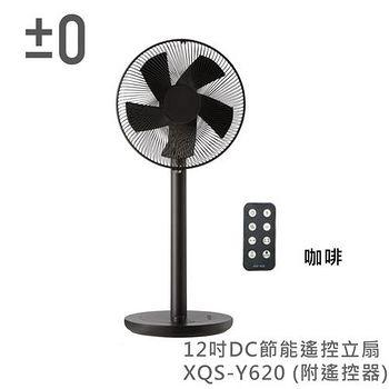 日本 ±0 正負零 12吋DC節能遙控立扇 XQS-Y620加贈TID192吹風機
