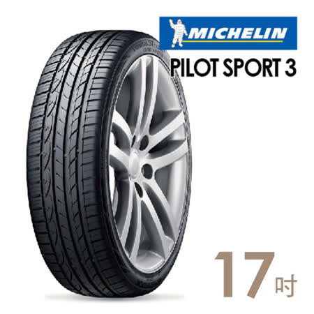 【米其林】PILOT SPORT 3運動性能輪胎_送專業安裝定位235/45/17(適用於Mondeo等車型)