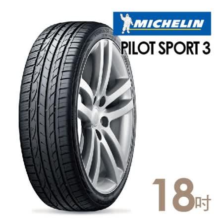 【米其林】PILOT SPORT 3運動性能輪胎_送專業安裝定位245/40/18(適用於E-Class等車型)
