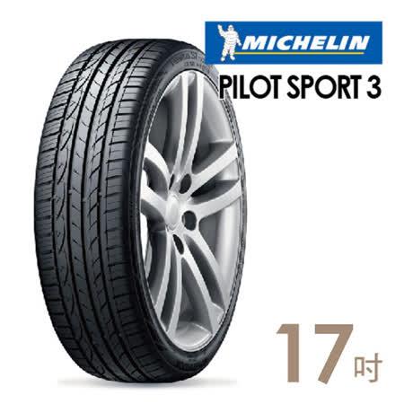 【米其林】PILOT SPORT 3運動性能輪胎_送專業安裝定位245/45/17(適用Lexus、BMW等車型)