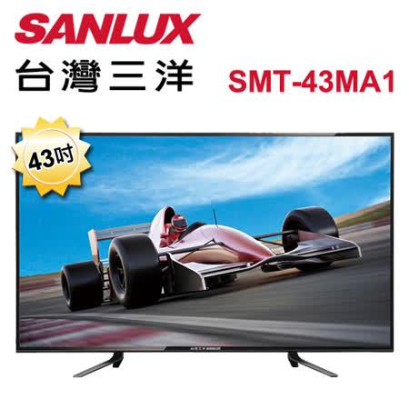 台灣三洋 SANLUX 43型LED背光液晶顯示器SMT-43MA1