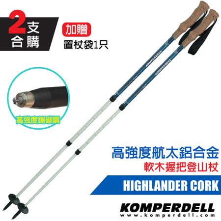 【KOMPERDELL 奧地利】HIGHLANDER CORK 7075 鋁合金軟木握把健行登山杖-無避震 (僅260g.140cm)(2入組)/1742441-10