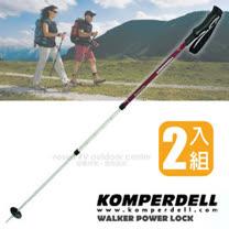 【KOMPERDELL 奧地利】WILD RAMBLER 7075 鋁合金橡膠握把健行登山杖-無避震 /2入組_1742317-10