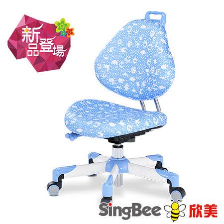【SingBee欣美】137巧學椅