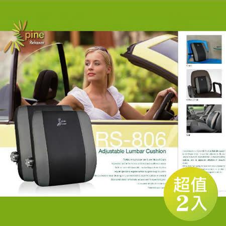 【Spine 舒背爾】可調式靠墊-車用版2入組 RS-806