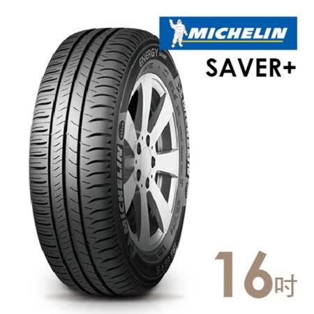 【米其林】SAVER+ 省油耐磨輪胎_送專業安裝定位195/50/16(適用於A-Class等車型)