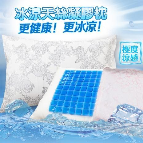 精靈工廠 冰涼天絲珠光圖騰冷凝膠枕 兩色 ^(B0645~A P^)