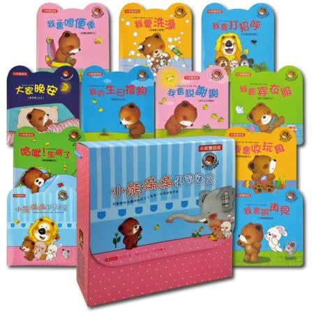 【閣林文創】小熊滿滿學習寶盒-雙語著色版 (10書2CD)