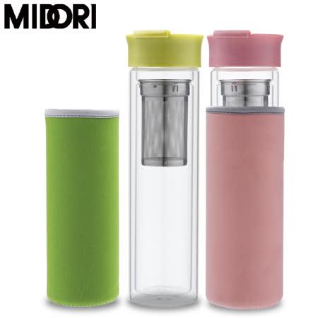 MIDORI雙層玻璃泡茶瓶-二入(粉+綠)EO-GS0400PGS0400G