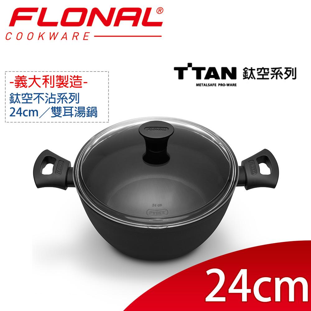 ~義大利Flonal~T~TAN鈦空系列不沾雙耳湯鍋^(24cm5.0L^)