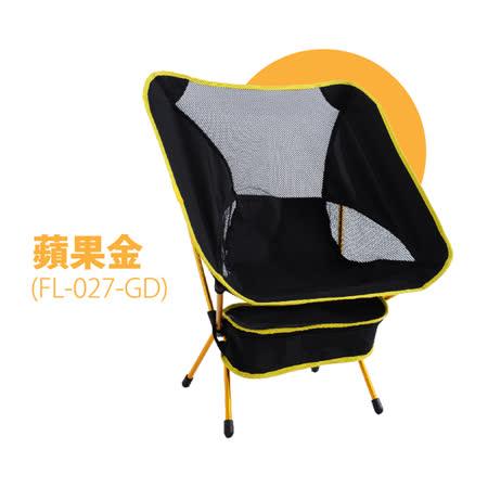 【FL+】小膠囊鋁合金快裝式超輕量耐重椅(FL-027-GD)蘋果金