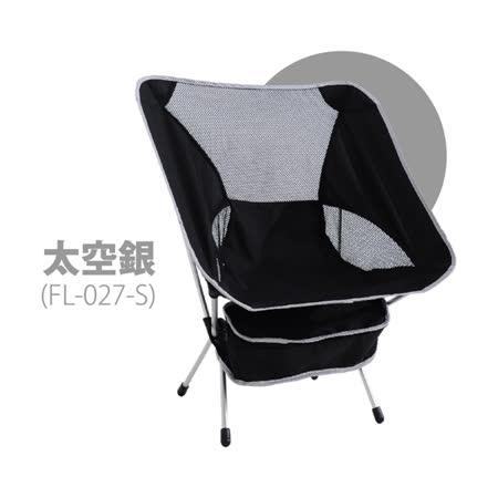 【FL+】小膠囊鋁合金快裝式超輕量耐重椅(FL-027-S)太空銀