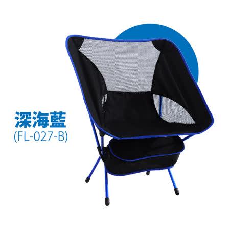 【FL+】小膠囊鋁合金快裝式超輕量耐重椅(FL-027-B)深海藍