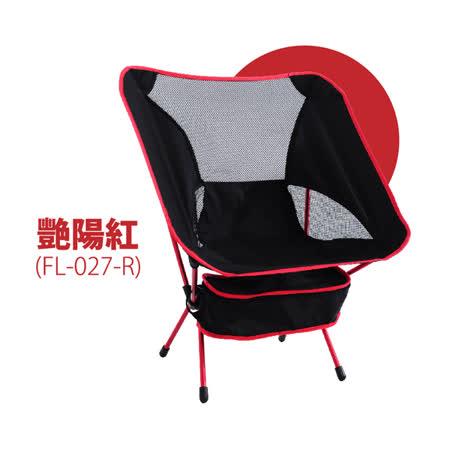 【FL+】小膠囊鋁合金快裝式超輕量耐重椅(FL-027-R)艷陽紅