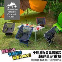 【FL+】小膠囊鋁合金快裝式超輕量耐重椅(FL-027)任選4組